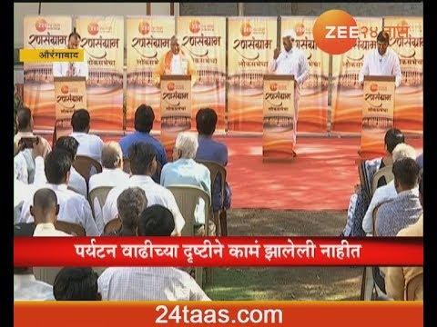 Ransangram Loksabhecha Aurangabad Constitency 28th Mar 2019