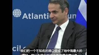 希腊总理重申与中国在关键领域的合作关系