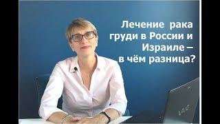 Лечение рака груди в России и Израиле - есть ли разница?(, 2017-09-29T09:27:18.000Z)
