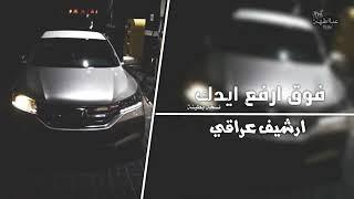 اغاني عراقية 2019 فوق ارفع ايدك طرب