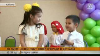 Алматы более 60 тысяч детей ждут своей очереди в детсады
