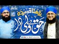 Parhna Qaseeda Haq De Wali Da | 21 Ramzan | Hafiz Tahir Qadri & Hafiz Ahsan Qadri | AJWA Production