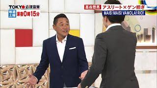 VAMOLA!RIO!で特集したレスリング 高谷惣亮選手。 踊るパフォーマンス...