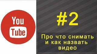 Про что можно снять видео для YouTube