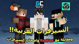 سيرفرات ماين كرافت العربية | Minecraft Arabic servers 2018