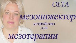 видео Мезотерапия в Нижнем Новгороде