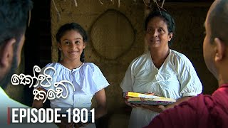 Kopi Kade | Episode 1801 - (2020-10-30) | ITN Thumbnail