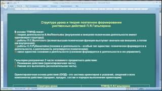 Структура урока и ТПФУД П Я Гальперина (Методика Обучения Математике)
