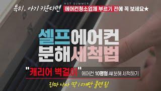 캐리어 벽걸이 에어컨 분해 청소★잡다빠/ 여름육아필수_…