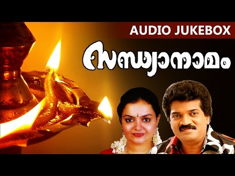 Traditional Malayalam Hindu Devotional Songs  Sandhyanamam  Ft MGSreekuamar, Radhika Thilak