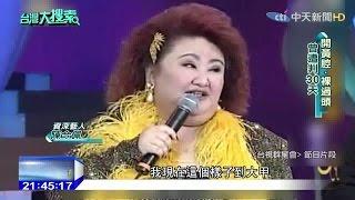 2015.04.25台灣大搜索/秀場皇后大白鯊來了!連豬哥亮都不敢造次