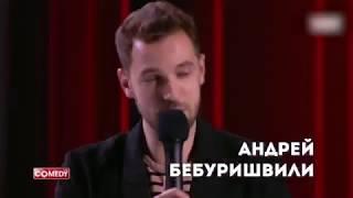 Comedy Club - Андрей Бебуришвили (Vilnius)