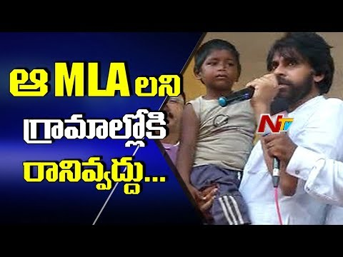 Pawan Kalyan Serious Comments on TDP MLAs || Gangavaram Port || NTV