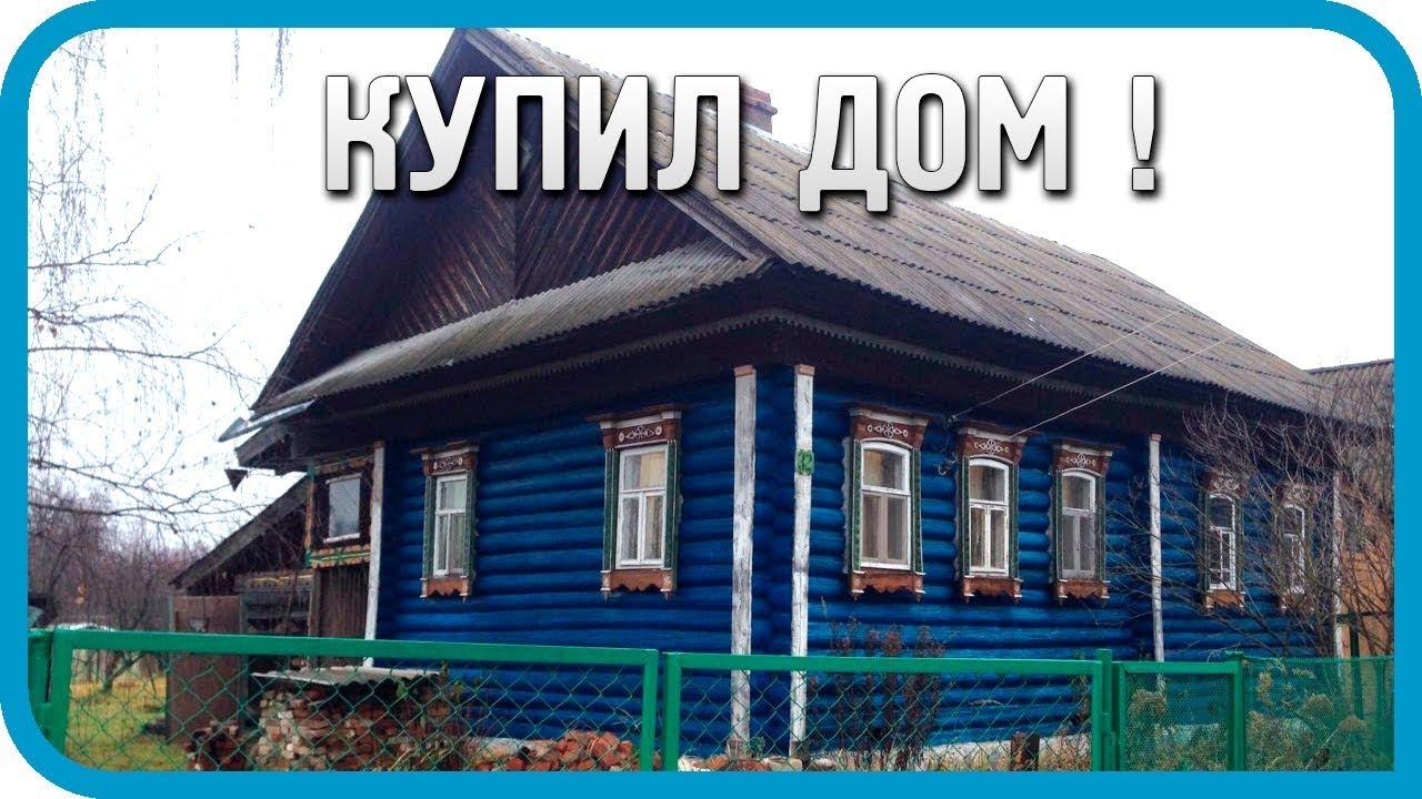 ДОМ// где купить дачу в деревне. - YouTube
