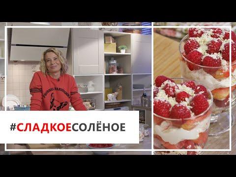 Рецепт малинового тирамису от Юлии Высоцкой | #сладкоесолёное №26
