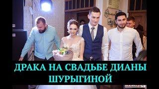 Свадьба Дианы Шурыгиной - драка состоялась | Новости шоу-бизнеса