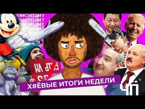 Чё Происходит #39   Трамп списан со счетов, новая тактика белорусов, Россия для унылых