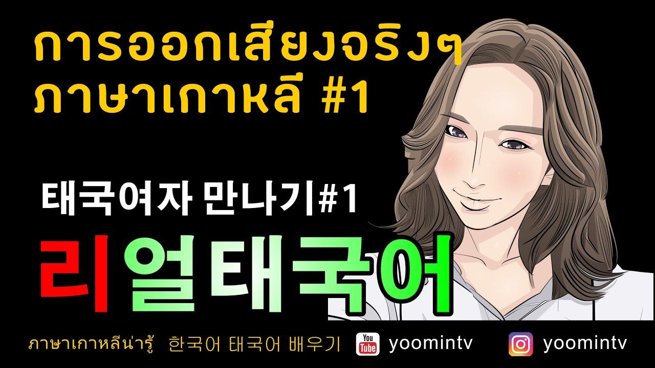 ภาษาเกาหลีน่ารู้ No.15 #การออกเสียงจริงๆภาษาเกาหลี 리얼태국어#1 (고급)