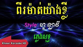 ពីរម៉ាត់យ៉ាងខ្លី Khmer Karaoke ភ្លេងសុទ្ធ ខារ៉ាអូខេ Phleng Sot