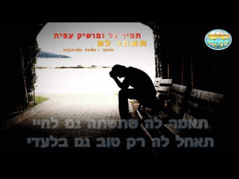 תאמר לה - תמיר גל ומושיק עפיה - קריוקי ישראלי מזרחי