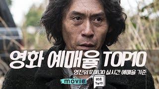 【80초TOP10】한눈에 보는 순위-영화 주간 예매율(9월2주차)