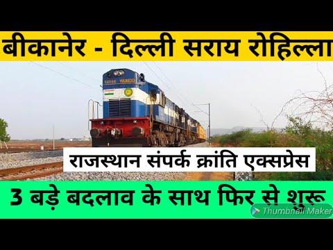 राजस्थान संपर्क क्रांति एक्सप्रेस // Bikaner to Delhi train