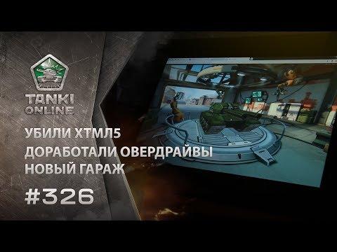 ТАНКИ ОНЛАЙН Видеоблог №326