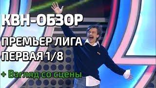 КВН-Обзор. Премьер лига Первая 1/8 + Взгляд со сцены