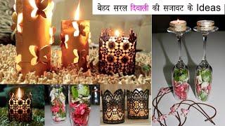 3 बेहद आसान और झटपट से हो जाने वाले दिवाली की सजावट के ideas   Quick & Easy Diwali Decoration Ideas