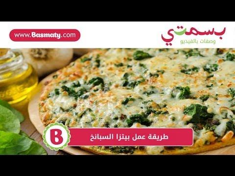 صورة  طريقة عمل البيتزا طريقة عمل بيتزاالسبانخ : وصفة من بسمتي - www.basmaty.com طريقة عمل البيتزا من يوتيوب