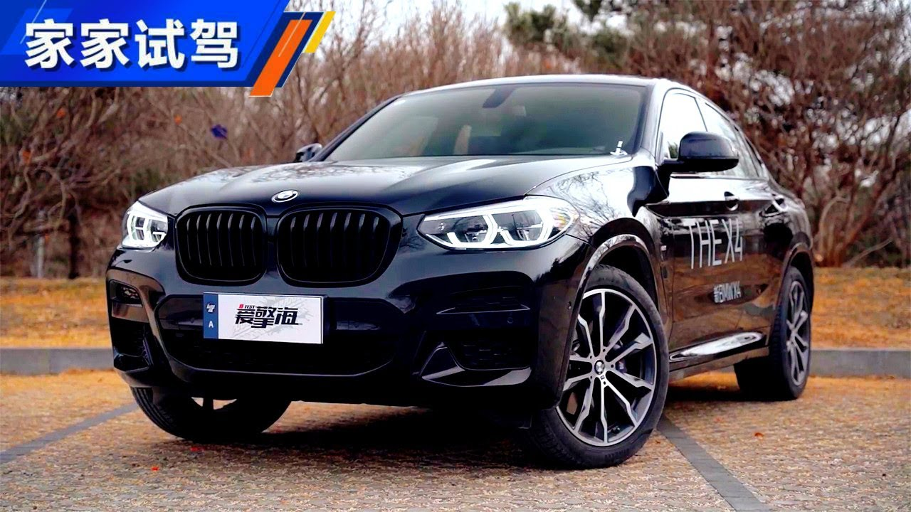 Download 懂个性更懂生活 2021评测宝马BMW X4