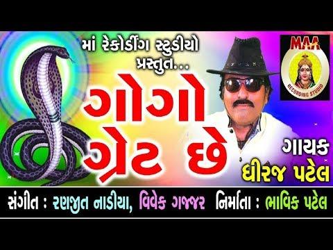 GOGO GREAT CHHE | Latest Gujarati DJ Song 2017 | Dhiraj Patel | FULL HD VIDEO | RDC Gujarati