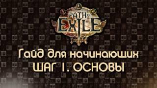 Path of Exile 2.5 / Гайд для начинающих. Шаг 1: Основы thumbnail