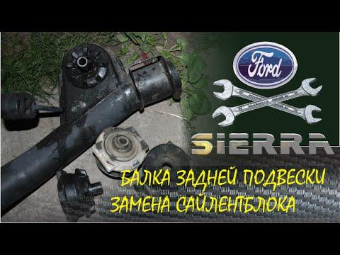 Замена сайлентблока задней балки Ford Sierra на машине