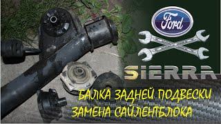 Замена сайлентблока задней балки Ford Sierra на машине(, 2015-06-01T11:07:11.000Z)