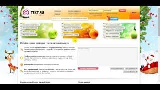 Обзор биржи копирайтинга text ru(Ссылка на регистрацию — http://text.ru/aikaz В этом видео говорится о том, как заработать в интернете на написании..., 2016-02-12T19:22:25.000Z)