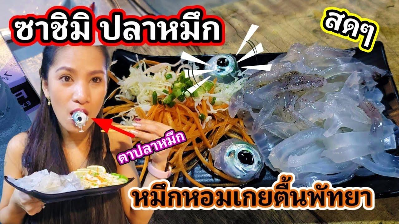 กินปลาหมึกสดๆ ซาชิมิร้านลับพัทยา หมึกหอมเกยตื้นพัทยา🐙