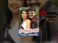 Maa Annayya Bangaram Full Movie | Rajashekar, Kamalini Mukherjee | Jonnalagadda Bhupathi Raja