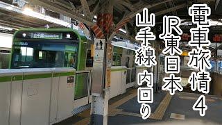 電車旅情4 JR東日本 山手線 内回り 神田駅→上野駅