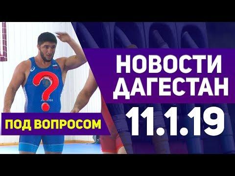 Новости Дагестан 11.1.19