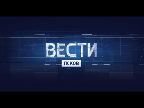 Вести-Псков 24.02.2021 14:30