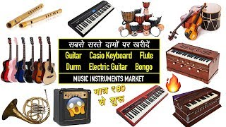 Buy Guitars (Electric, Bass, Acoustic) Harmonium, Drum, Sitar In Cheap | Musical Instruments Market