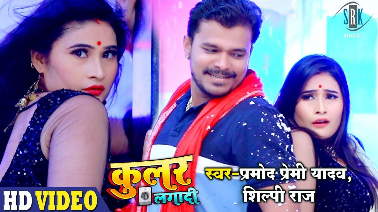 #VIDEO | #PRAMOD PREMI | #Cooler Lagadi | #Shilpi Raj | कूलर लगादी | Superhit Bhojpuri Song 2021
