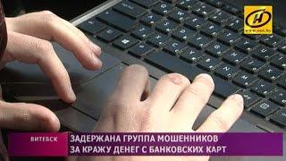 Группа мошенников похищала деньги с банковских карт в Витебске