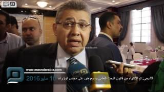 مصر العربية | الشيحى:تم الأنتهاء من قانون البحث العلمى وسيعرض على مجلس الوزراء