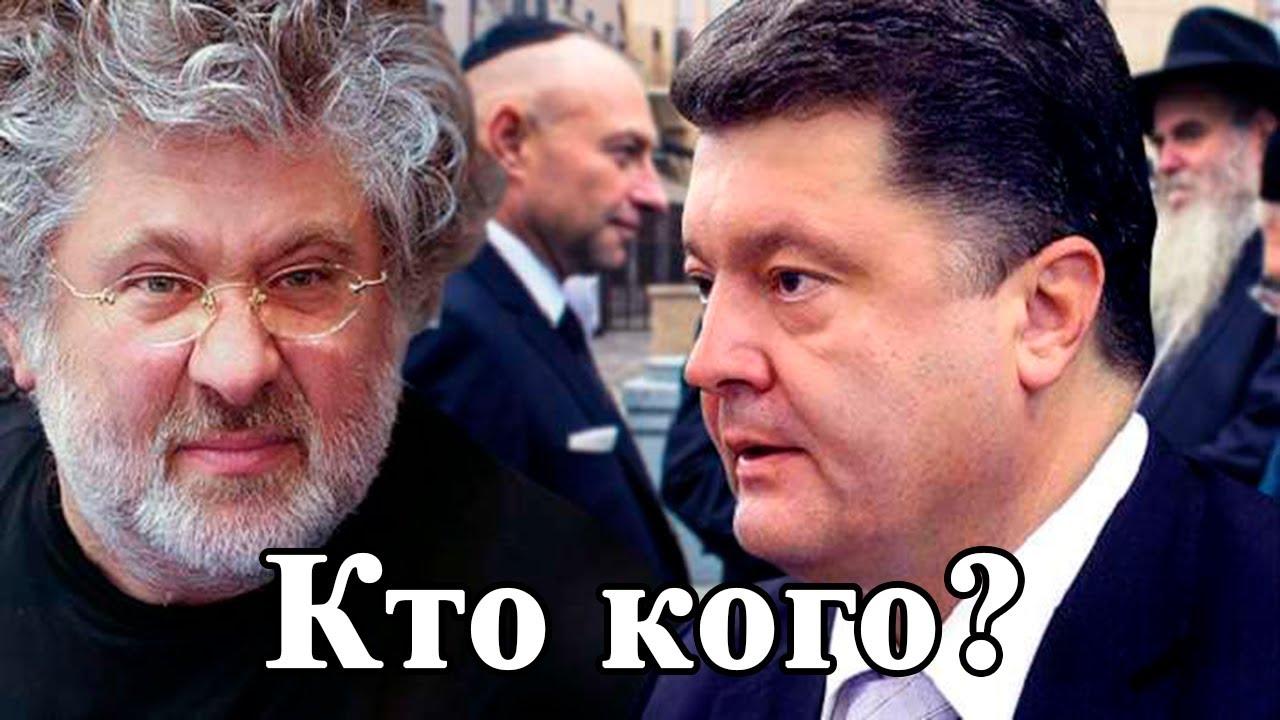 """Коломойский: """"Я тебя уничтожу и расскажу всю правду народу Украины!"""""""