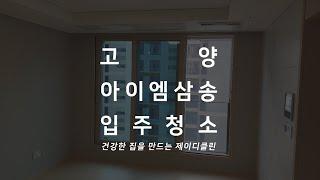 고양 아이엠삼송 입주청…