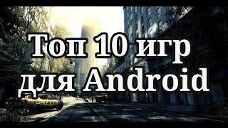 Топ 10 игр для Android на моё мнение