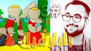 3# بداية كرتون بابار فيل على الطريقة المصرية بصوت راكان (ريكو)