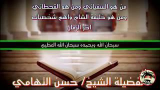 من هو السفياني ومن هو القحطاني ومن هو خليفة الشام واهم شخصيات اخر الزمان لشيخ الفاضل حسن التهامي
